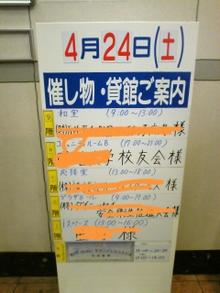 20100424a_2