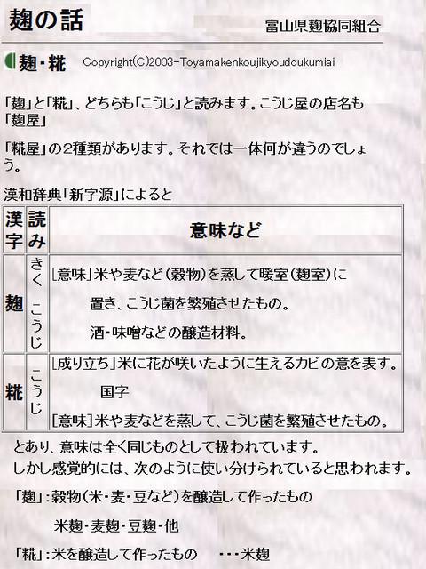 Kouji3