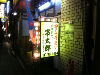 津田沼の義侠