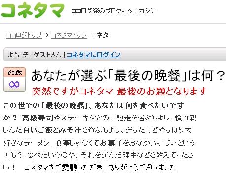 20100120kota_2