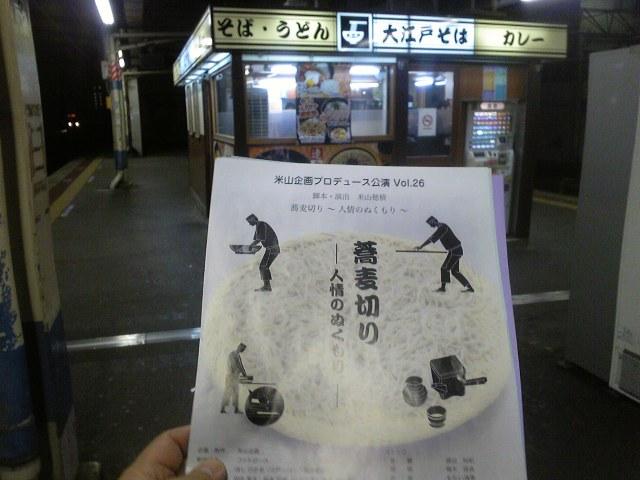蕎麦切り〜人情のぬくもり〜錦糸町