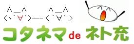 Kokenenatyuu