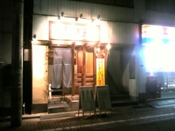 十八番亭の500円定食