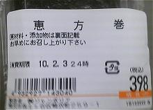 20100203koma2_2