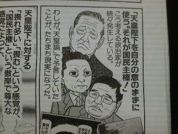新聞休刊日に知るレンケツ?