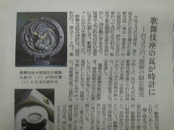 一台三万円の瓦時計
