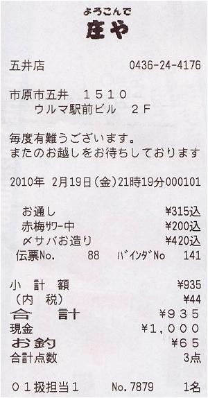 20100219s4