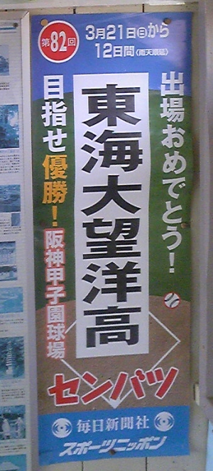 20100322tokai_2