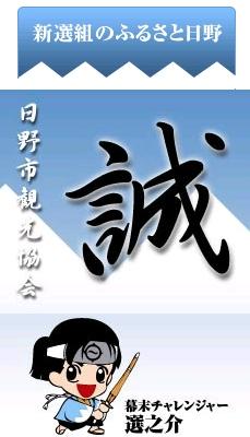 20100325hino_2