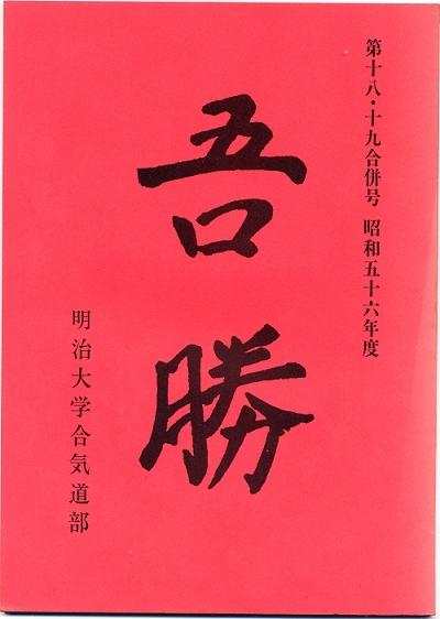 20100331aiki1