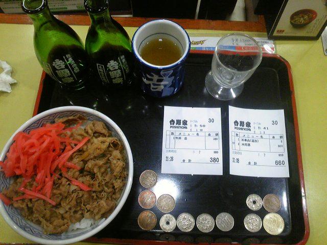 日本一の吉野家二軒