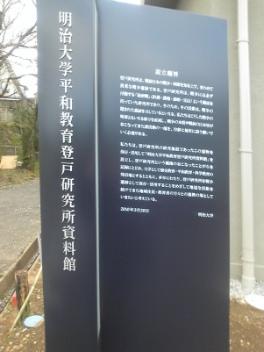 陸軍登戸研究所