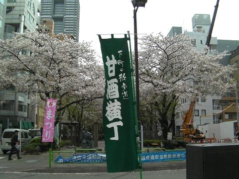 20100409amazake