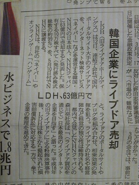 ライブドア、韓国企業に買収される