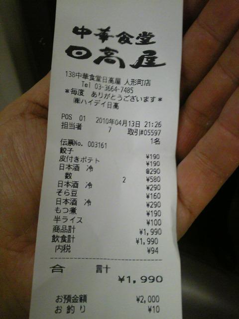 日高屋で1990円