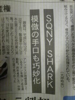 sqnyとshark