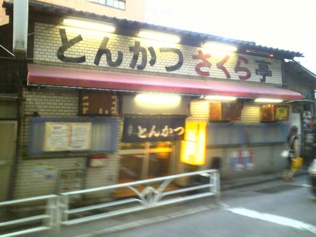 とんかつさくら亭、渋谷