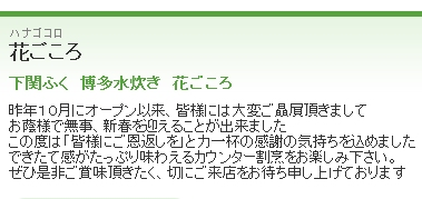 Hanagokoro1