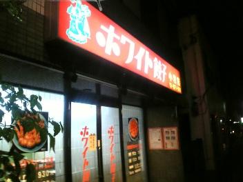 はじめてのホワイト餃子、小岩店