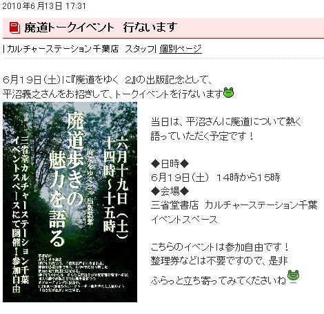 20100614yokki_3