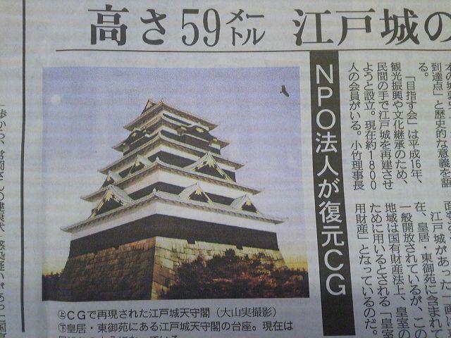 江戸城再興