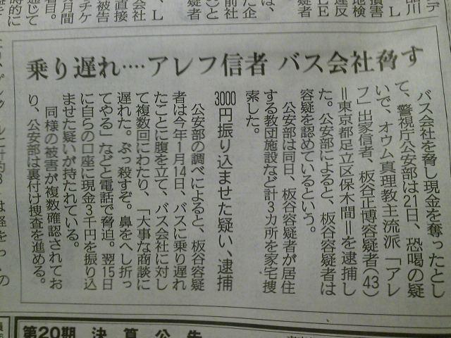 オームが三千円強奪