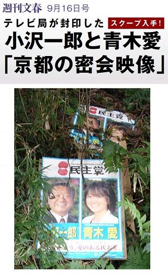 Ozawa909_2