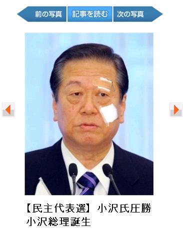 Ozawa9