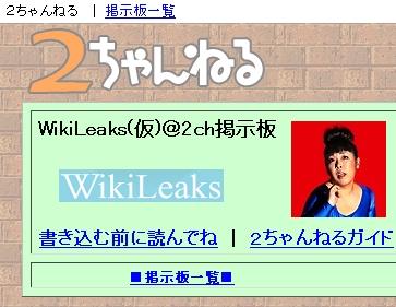 Wiki2ch