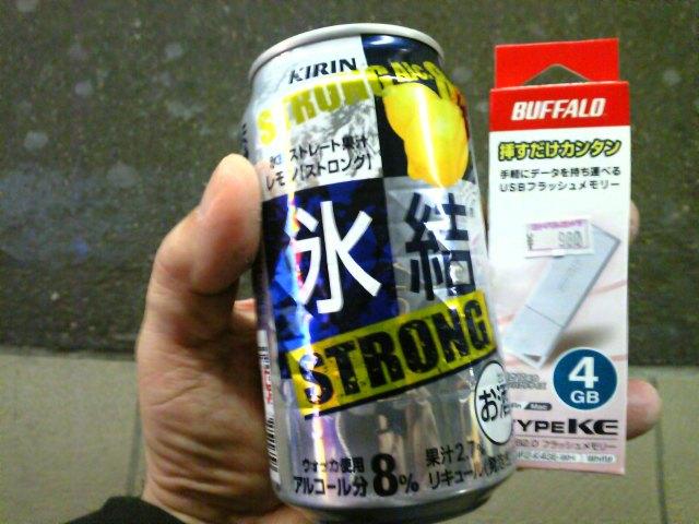 4ギガバイトが980円かよ!!