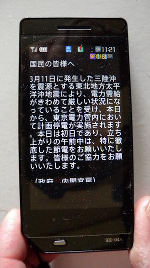 20110314a