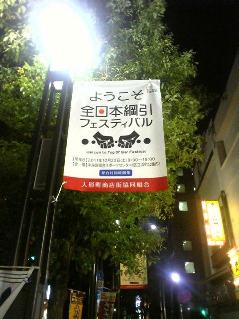 全日本綱引き選手権
