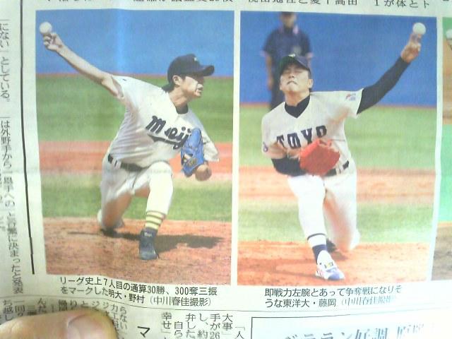 日ハム、ドラ1、菅野
