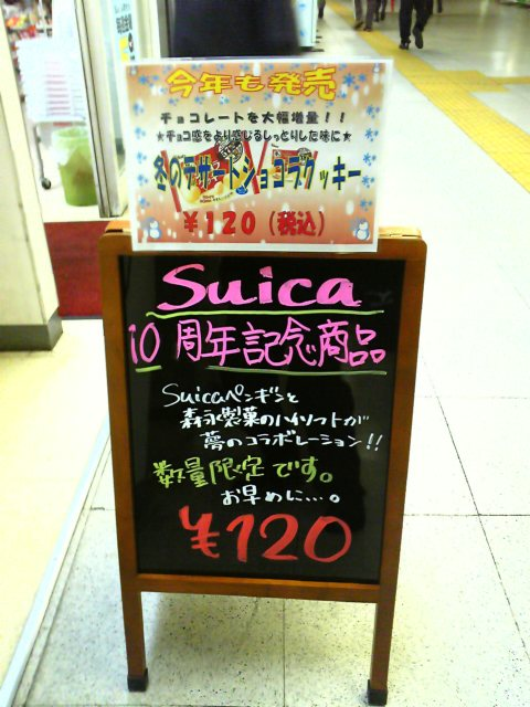 Suica10周年でハイソフト