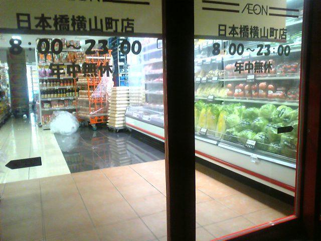 まいばすけっと日本橋横山町店