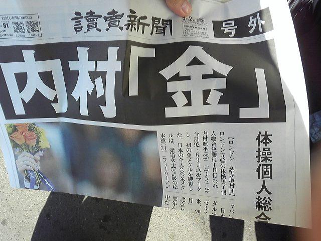 五井駅で号外、オリンピック金メダル