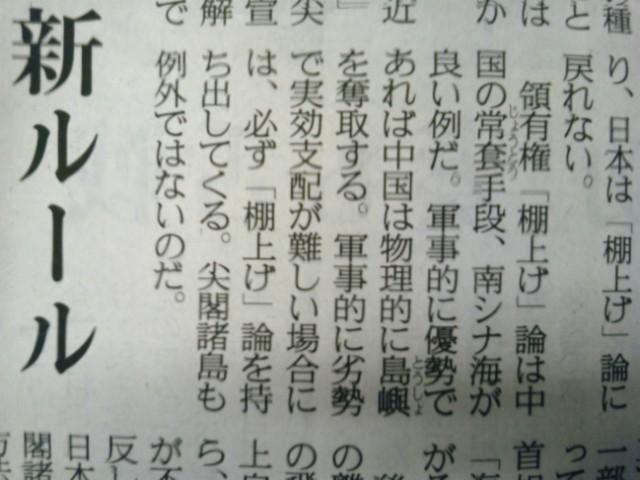 日中漁業協定